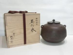 高橋敬典 浜松地紋真形釜の買取がありました。
