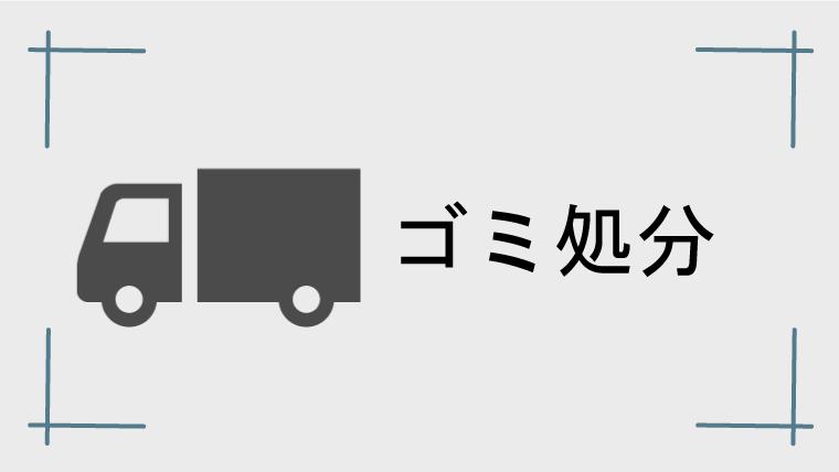 広島 市 不燃 ごみ