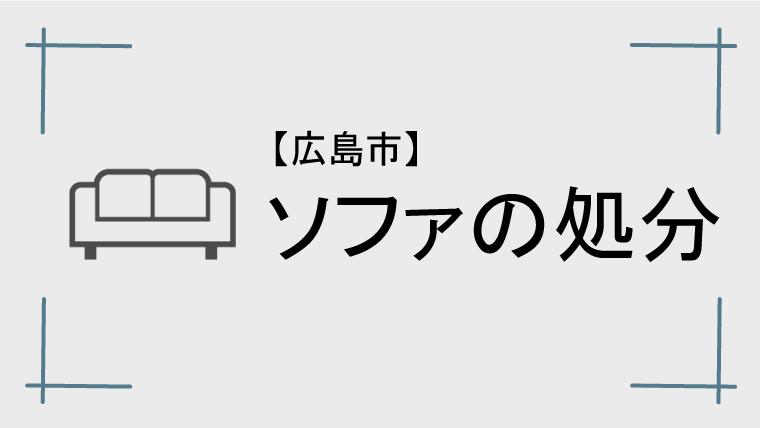市 ゴミ 収集 広島